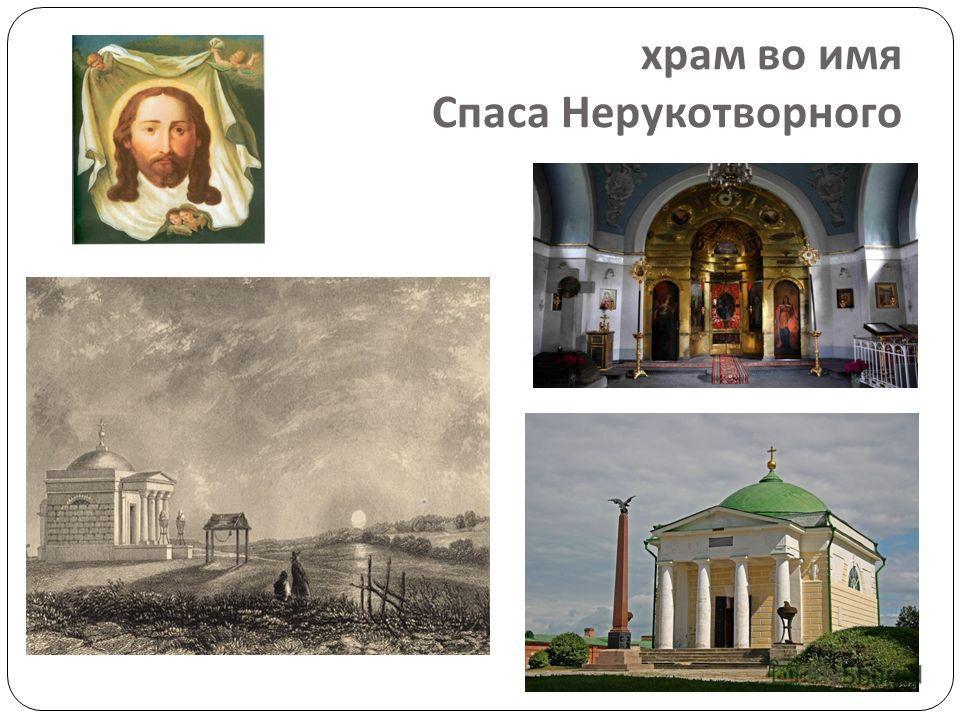 храм во имя Спаса Нерукотворного