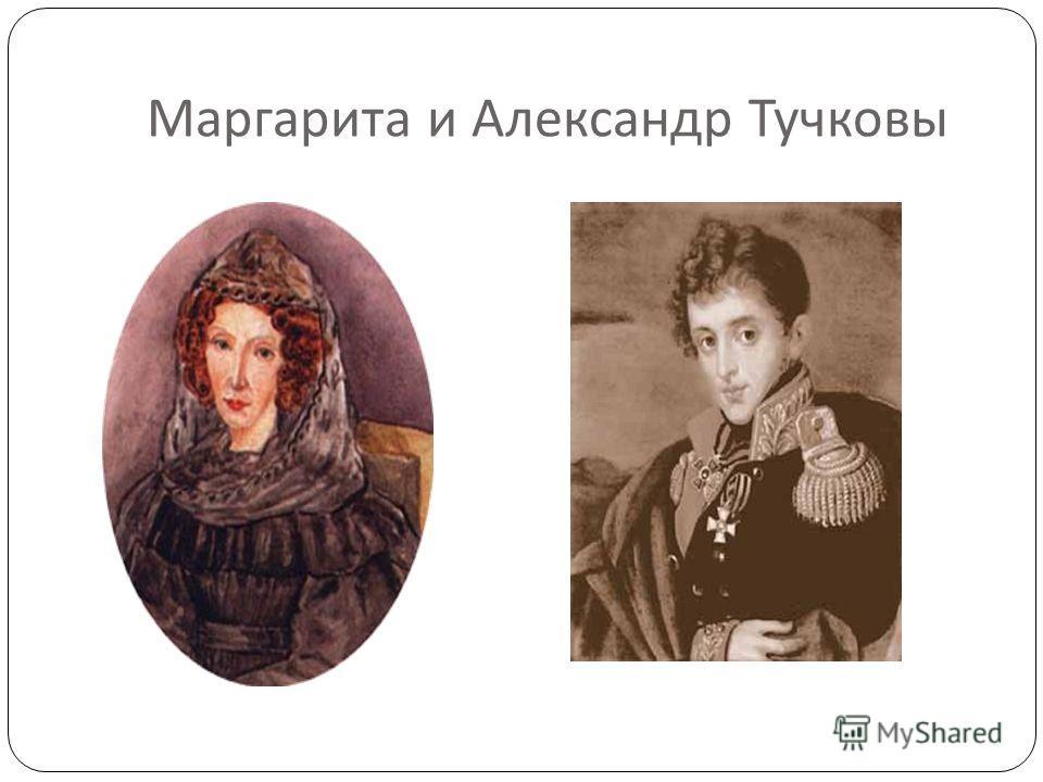 Маргарита и Александр Тучковы