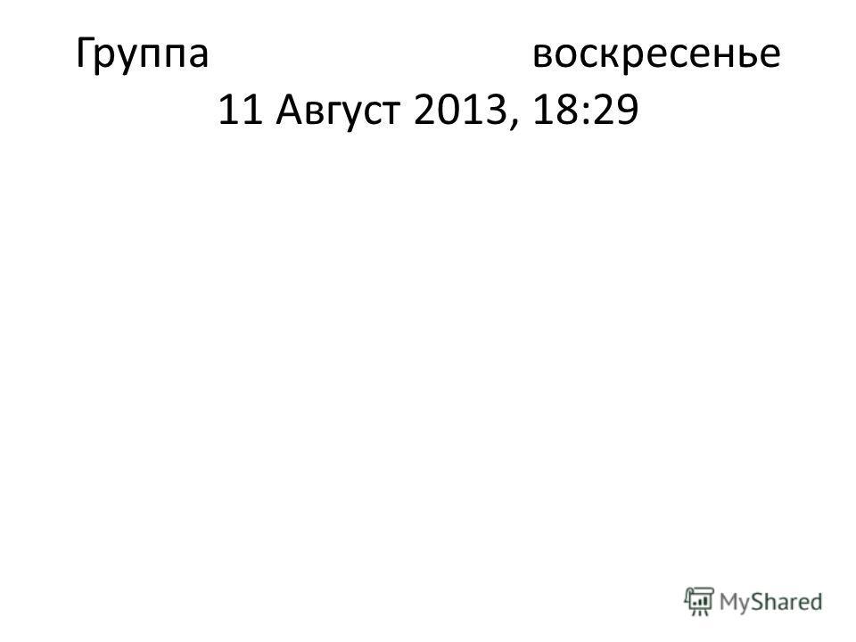 Группа воскресенье 11 Август 2013, 18:29