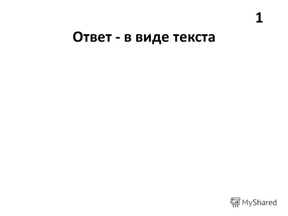 1 Ответ - в виде текста
