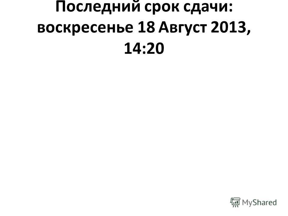 Последний срок сдачи: воскресенье 18 Август 2013, 14:20
