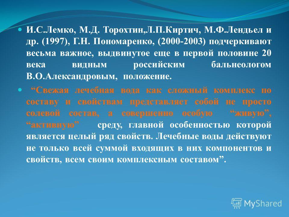 И.С.Лемко, М.Д. Торохтин,Л.П.Киртич, М.Ф.Лендьел и др. (1997), Г.Н. Пономаренко, (2000-2003) подчеркивают весьма важное, выдвинутое еще в первой половине 20 века видным российским бальнеологом В.О.Александровым, положение. Свежая лечебная вода как сл