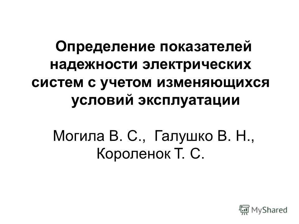 Определение показателей надежности электрических систем с учетом изменяющихся условий эксплуатации Могила В. С., Галушко В. Н., Короленок Т. С.