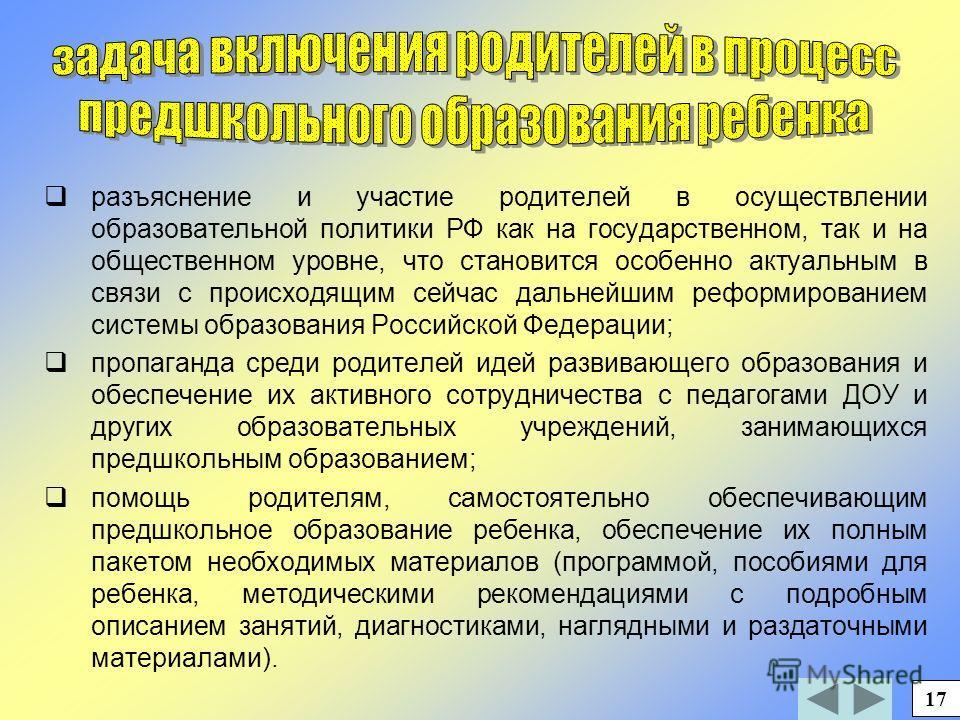 разъяснение и участие родителей в осуществлении образовательной политики РФ как на государственном, так и на общественном уровне, что становится особенно актуальным в связи с происходящим сейчас дальнейшим реформированием системы образования Российск