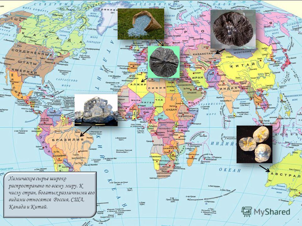 Химическое сырье широко распространено по всему миру. К числу стран, богатых различными его видами относятся Россия, США, Канада и Китай.