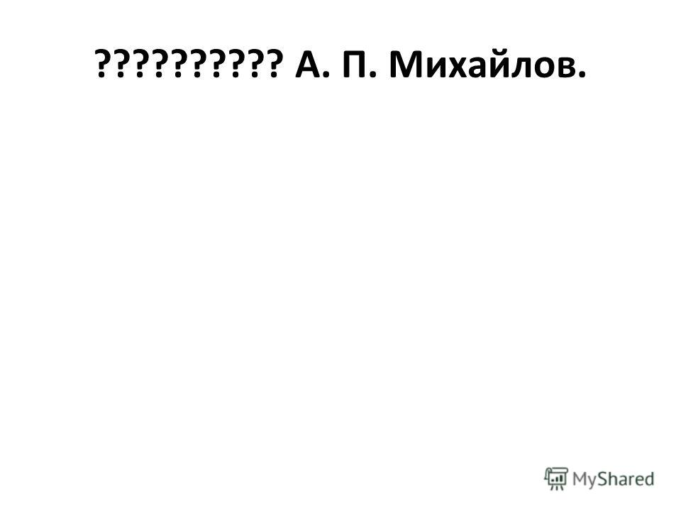 ?????????? А. П. Михайлов.