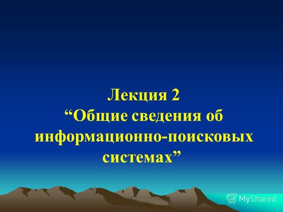 © ElVisti Лекция 2 Общие сведения об информационно-поисковых системах