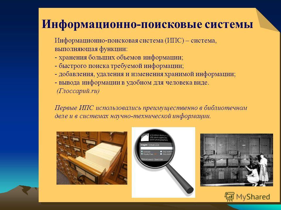 © ElVisti2 Информационно-поисковые системы Информационно-поисковая система (ИПС) – система, выполняющая функции: - хранения больших объемов информации; - быстрого поиска требуемой информации; - добавления, удаления и изменения хранимой информации; -