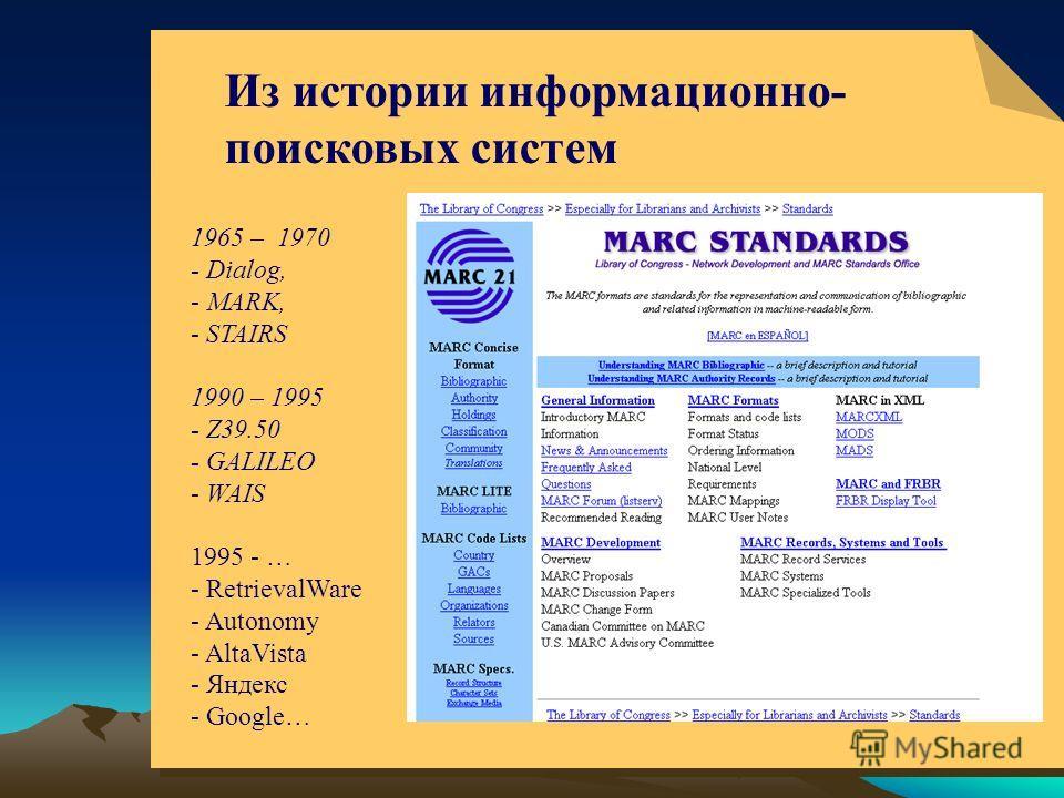 © ElVisti3 Из истории информационно- поисковых систем 1965 – 1970 - Dialog, - MARK, - STAIRS 1990 – 1995 - Z39.50 - GALILEO - WAIS 1995 - … - RetrievalWare - Autonomy - AltaVista - Яндекс - Google…