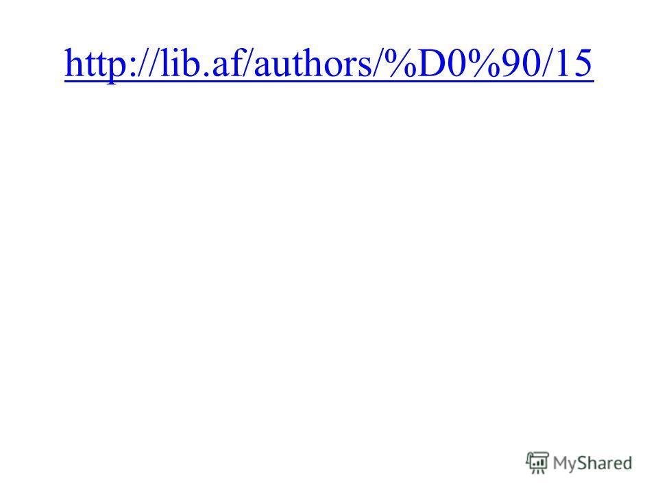 http://lib.af/authors/%D0%90/15