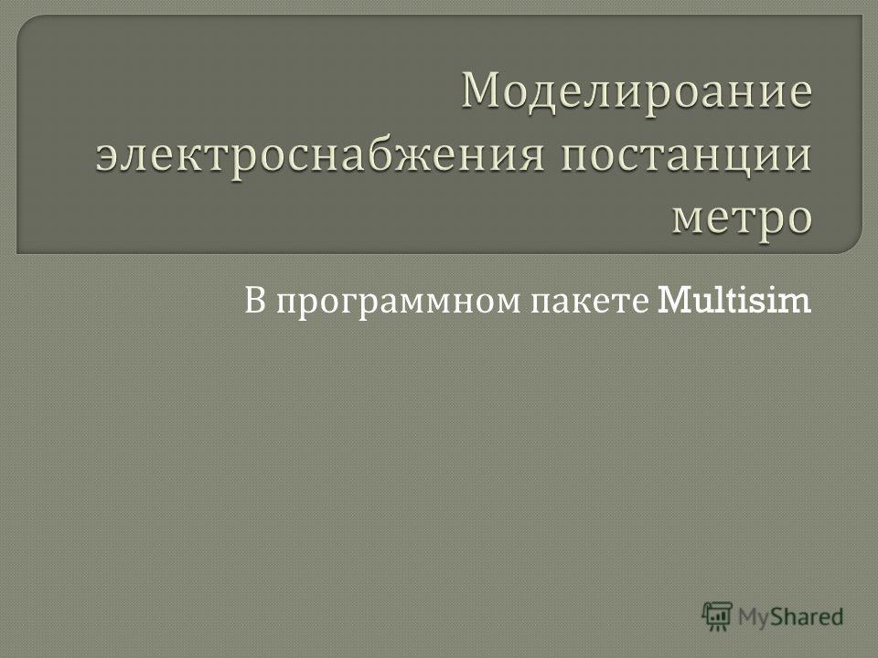 В программном пакете Multisim