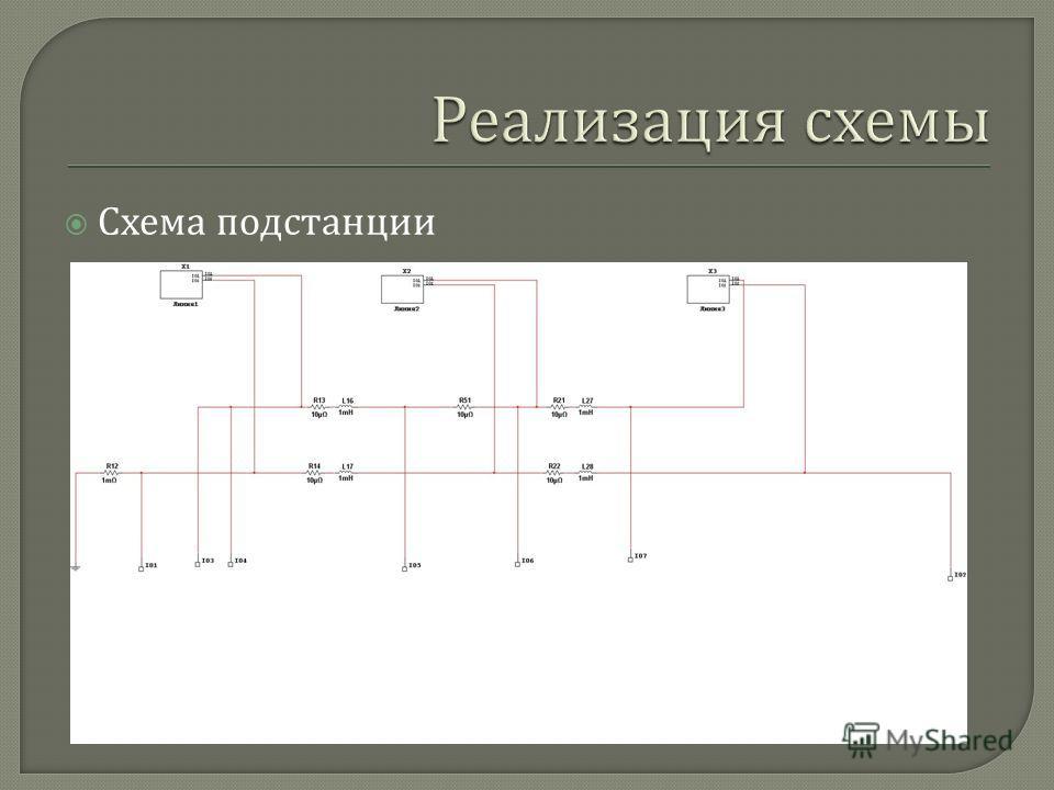 Схема подстанции