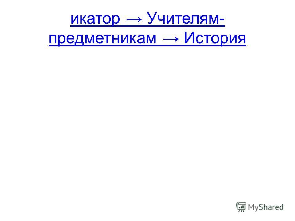 икатор Учителям- предметникам История
