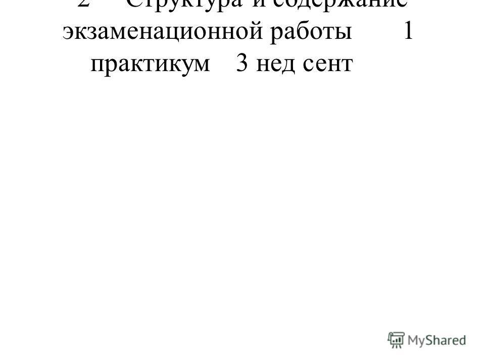2 Структура и содержание экзаменационной работы 1 практикум 3 нед сент