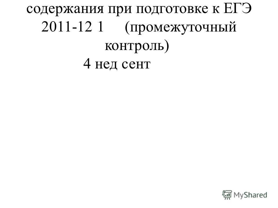 3 Актуальные вопросы содержания при подготовке к ЕГЭ 2011-12 1 (промежуточный контроль) 4 нед сент