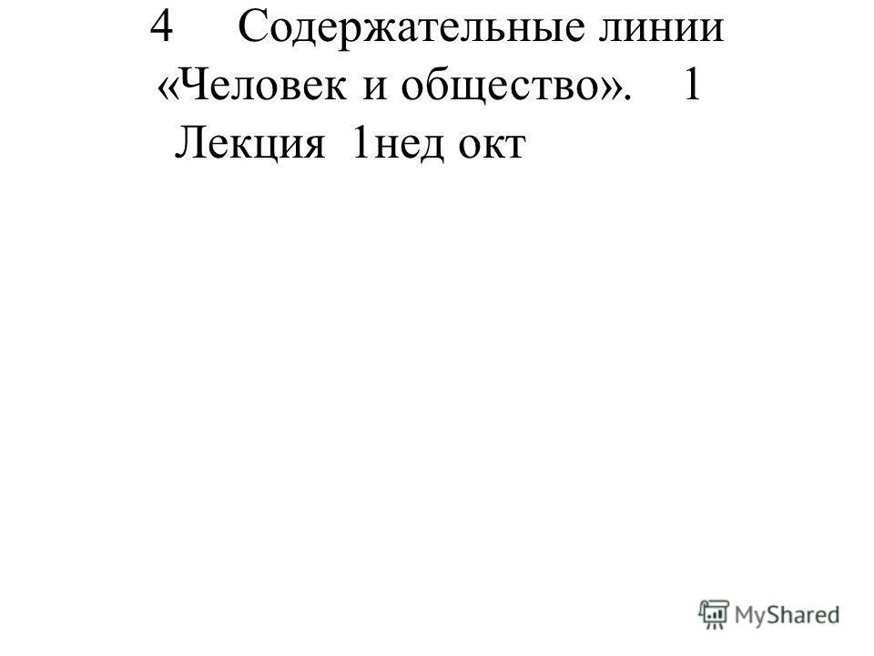 4 Содержательные линии «Человек и общество». 1 Лекция 1нед окт