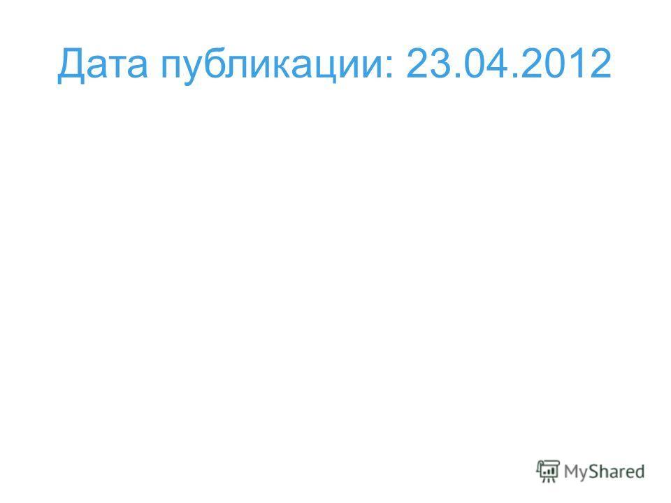 Дата публикации: 23.04.2012