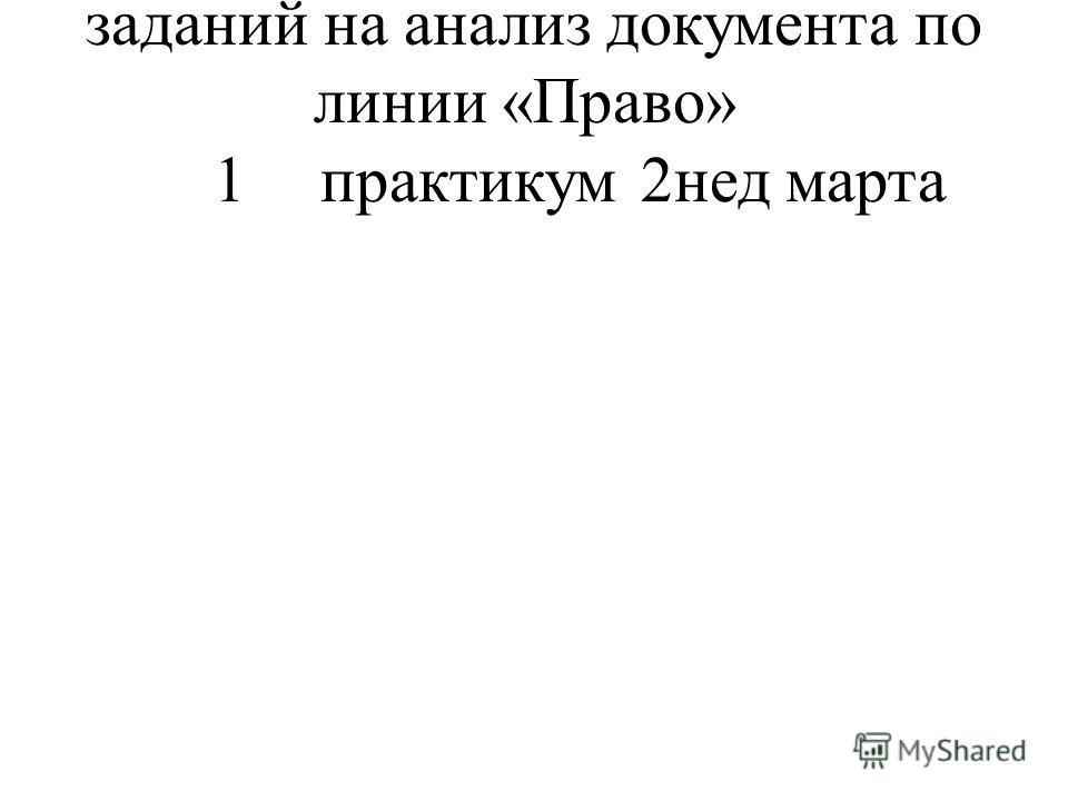 23 Структура и специфика заданий на анализ документа по линии «Право» 1 практикум 2нед марта