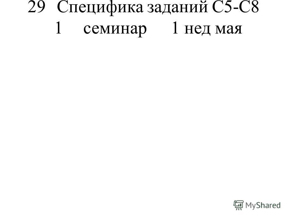 29 Специфика заданий С5-С8 1 семинар 1 нед мая
