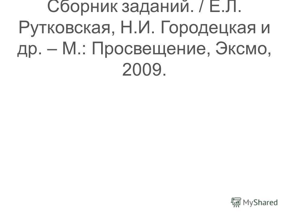 Тесты егэ по обществознанию ьза 2007