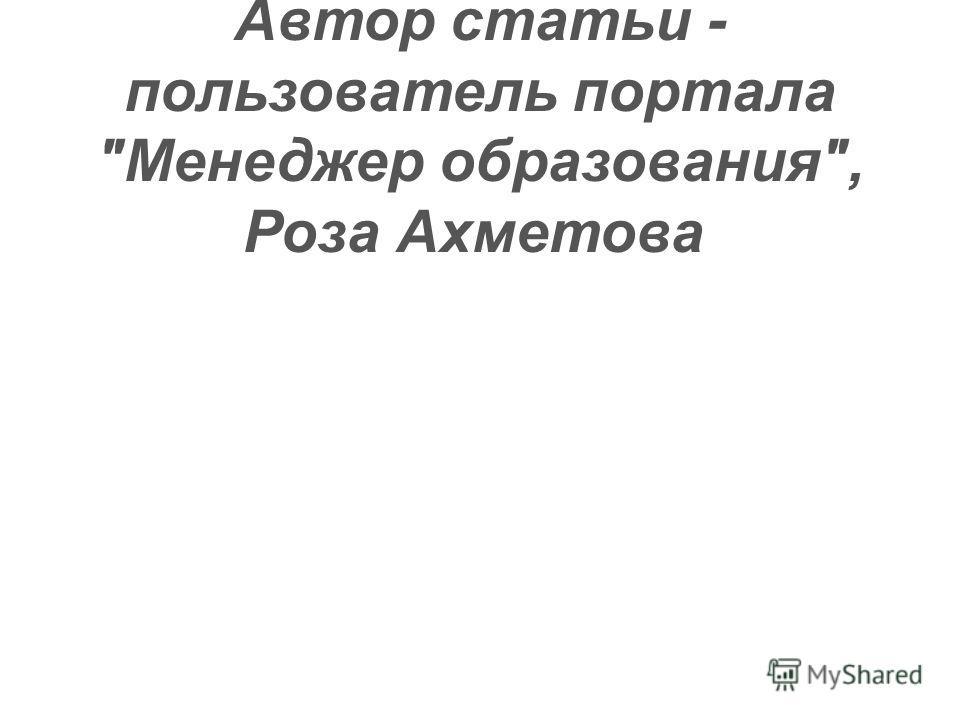 Автор статьи - пользователь портала Менеджер образования, Роза Ахметова