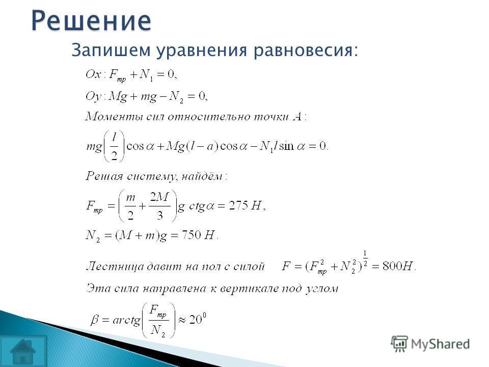 Запишем уравнения равновесия: