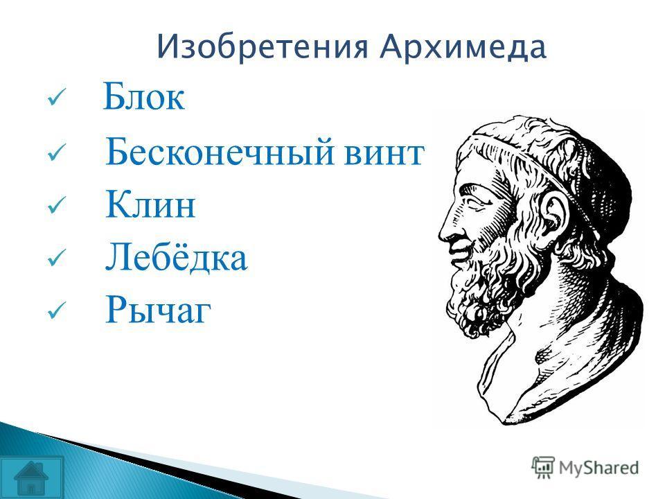 Изобретения Архимеда Блок Бесконечный винт Клин Лебёдка Рычаг