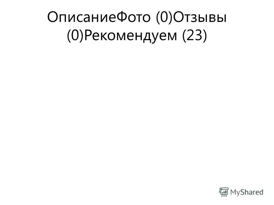 ОписаниеФото (0)Отзывы (0)Рекомендуем (23)