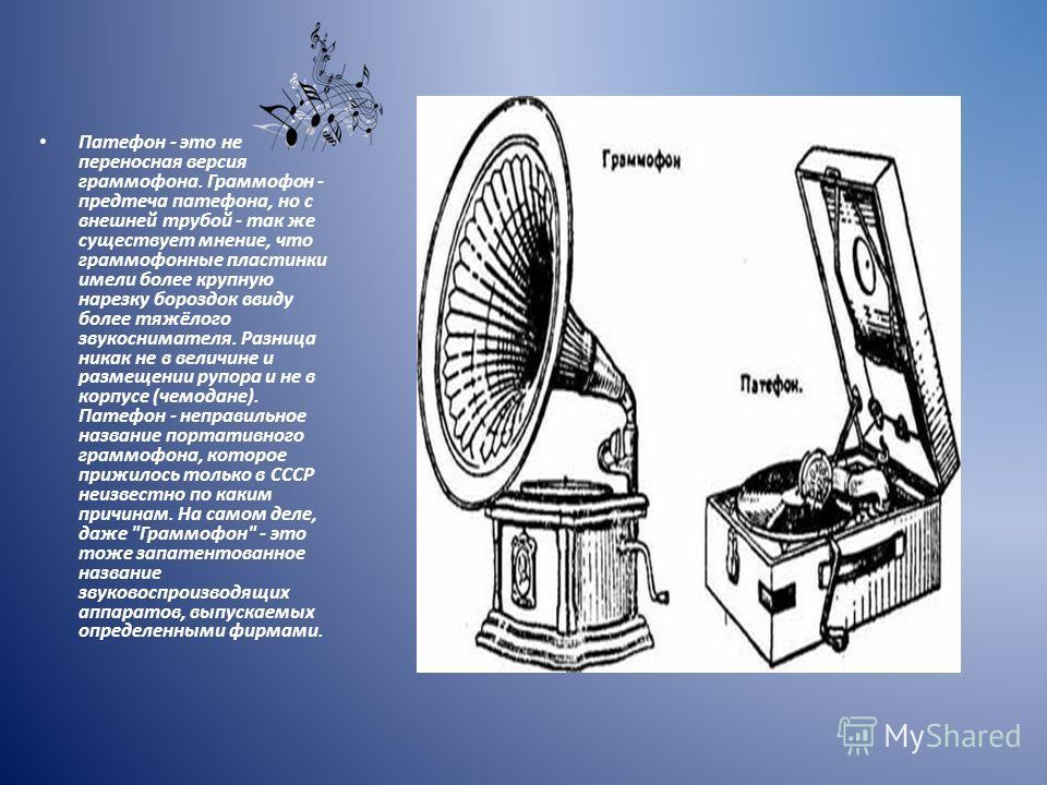 Патефон - это не переносная версия граммофона. Граммофон - предтеча патефона, но с внешней трубой - так же существует мнение, что граммофонные пластинки имели более крупную нарезку бороздок ввиду более тяжёлого звукоснимателя. Разница никак не в вели