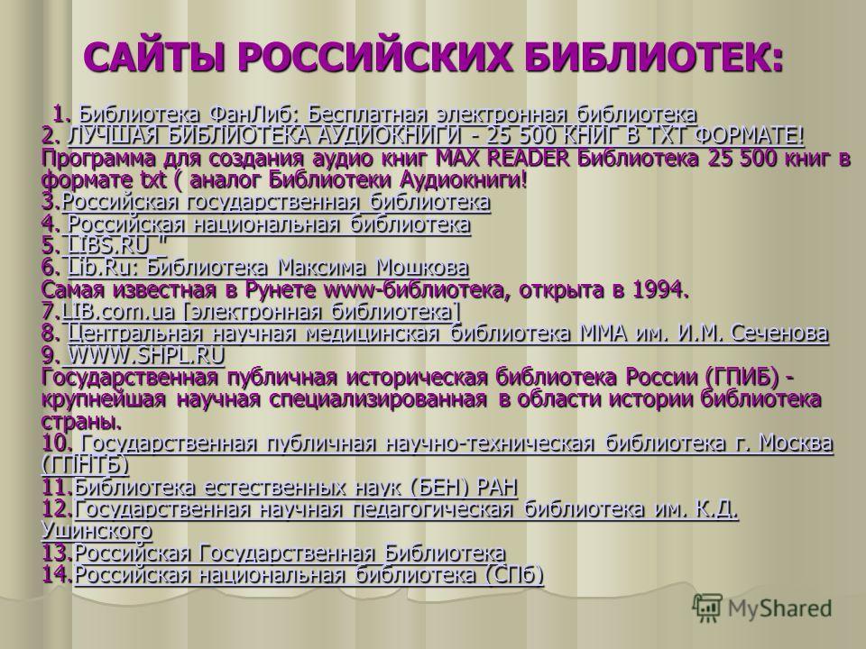 1. Библиотека ФанЛиб: Бесплатная электронная библиотека 2. ЛУЧШАЯ БИБЛИОТЕКА АУДИОКНИГИ - 25 500 КНИГ В TXT ФОРМАТЕ! Программа для создания аудио книг MAX READER Библиотека 25 500 книг в формате txt ( аналог Библиотеки Аудиокниги! 3.Российская госуда
