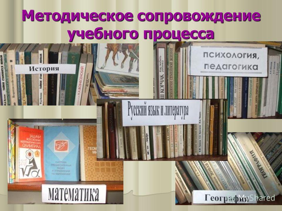 Методическое сопровождение учебного процесса