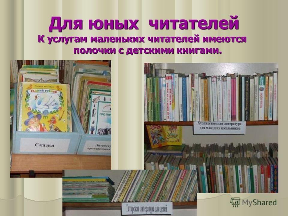 Для юных читателей К услугам маленьких читателей имеются полочки с детскими книгами.