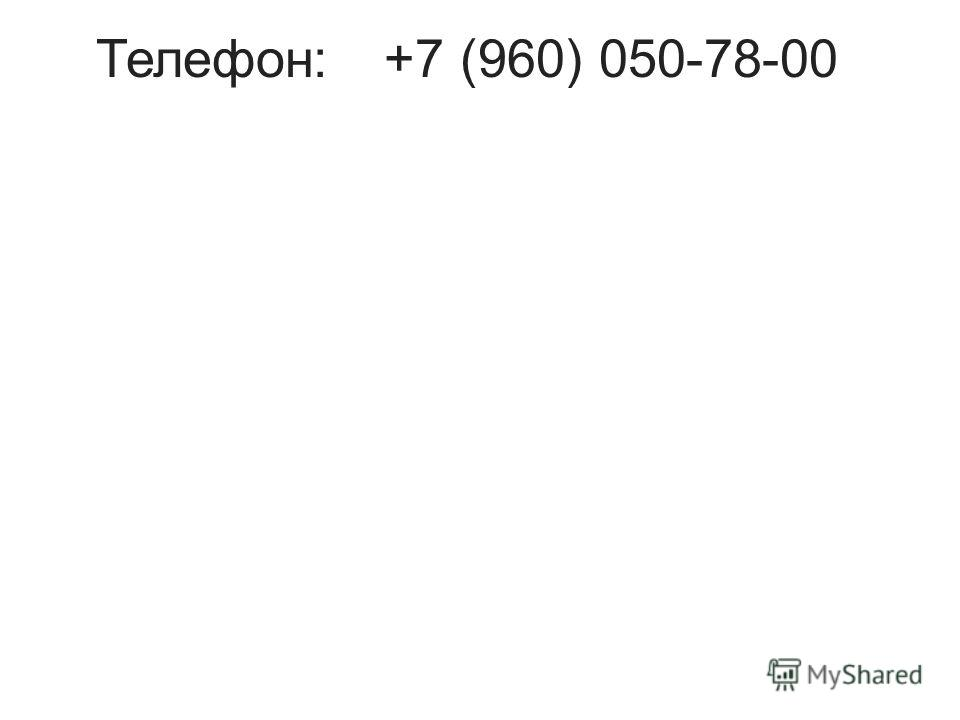 Телефон:+7 (960) 050-78-00