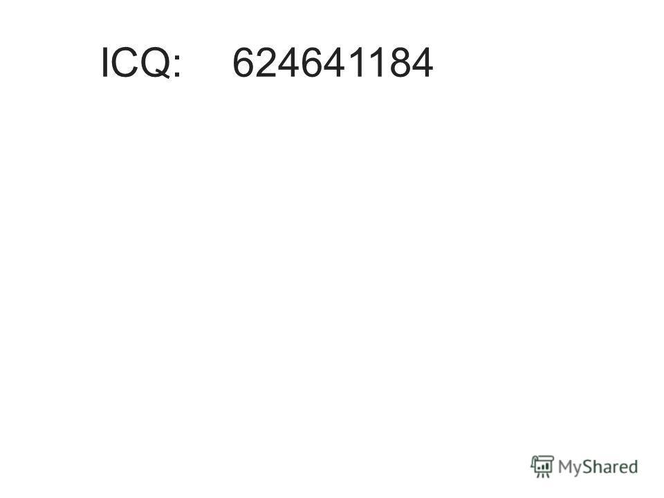 ICQ:624641184
