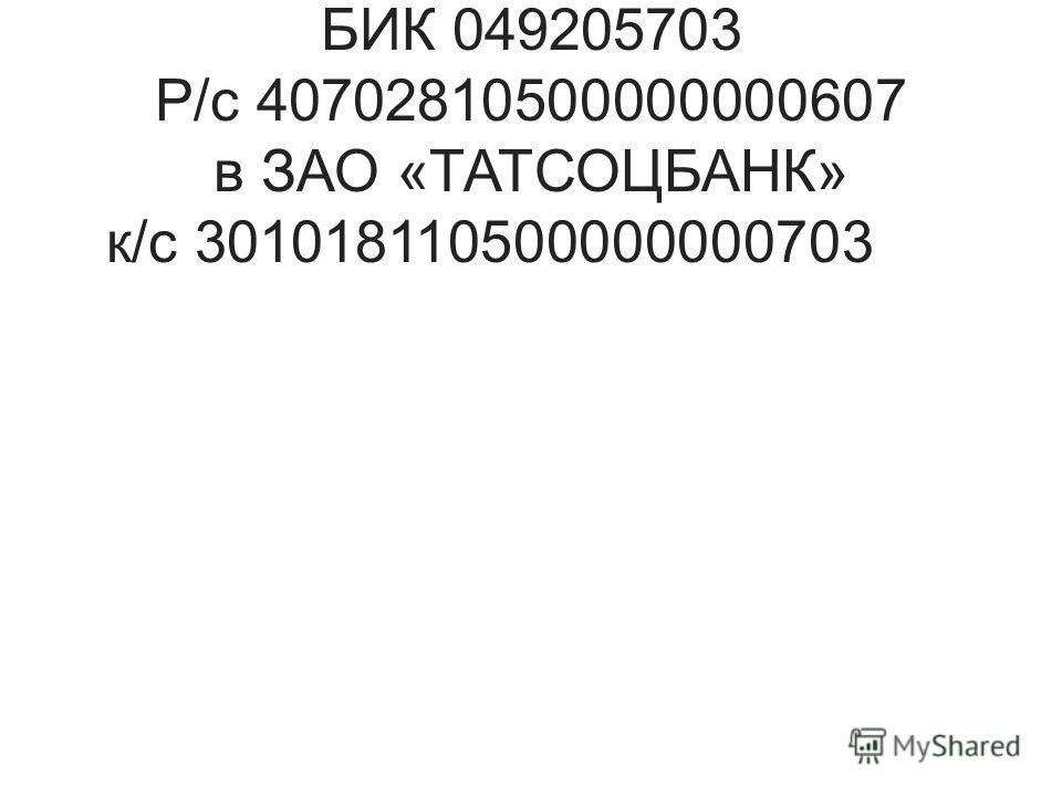 Реквизиты:ИНН/КПП 1655214076/165501001 БИК 049205703 Р/с 40702810500000000607 в ЗАО «ТАТСОЦБАНК» к/с 301018110500000000703