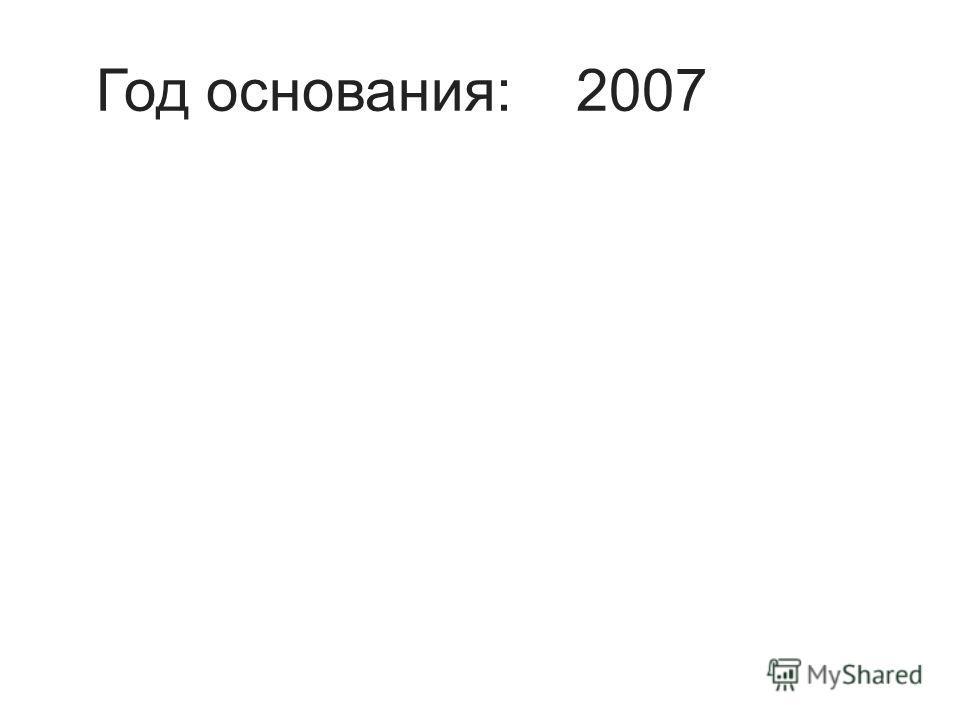 Год основания:2007