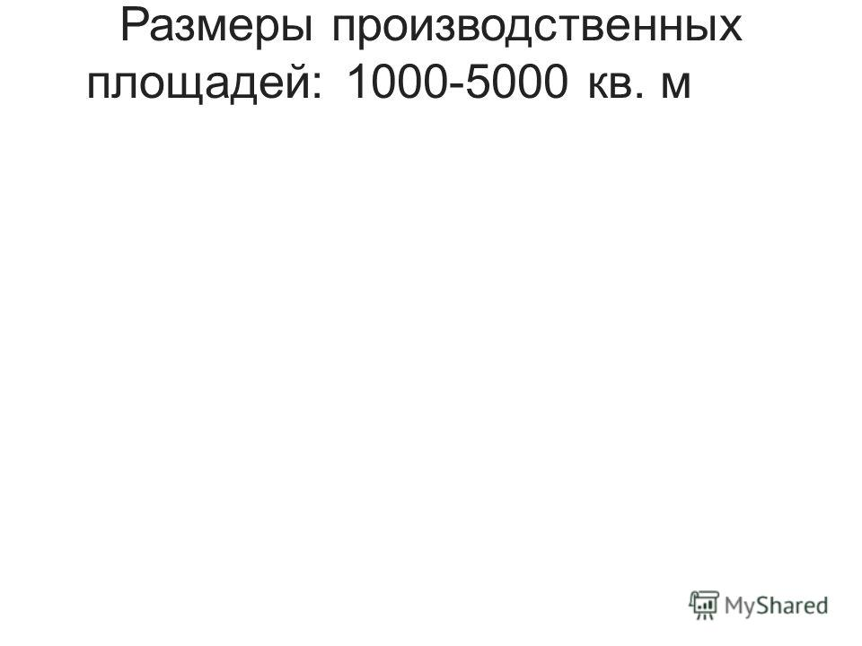 Размеры производственных площадей:1000-5000 кв. м