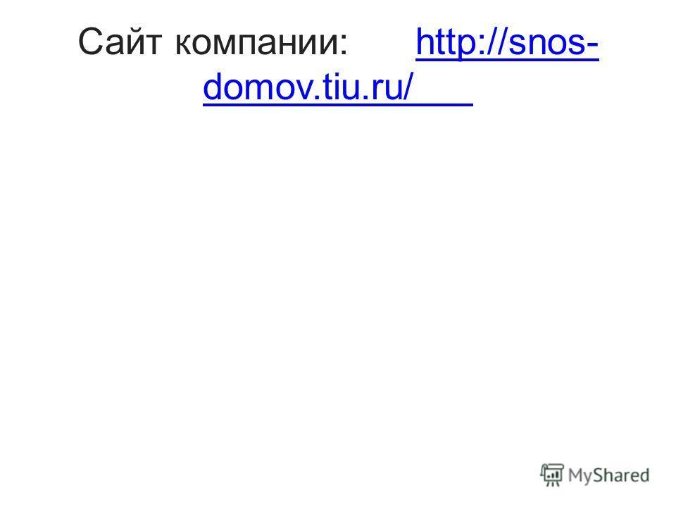 Сайт компании:http://snos- domov.tiu.ru/http://snos- domov.tiu.ru/