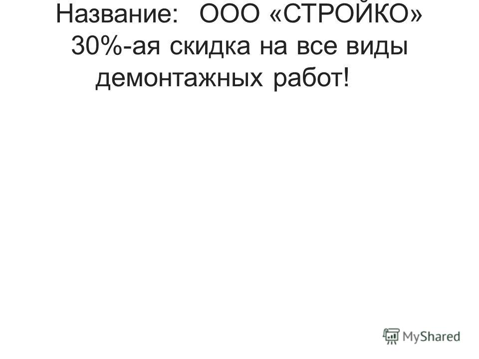 Название:ООО «СТРОЙКО» 30%-ая скидка на все виды демонтажных работ!