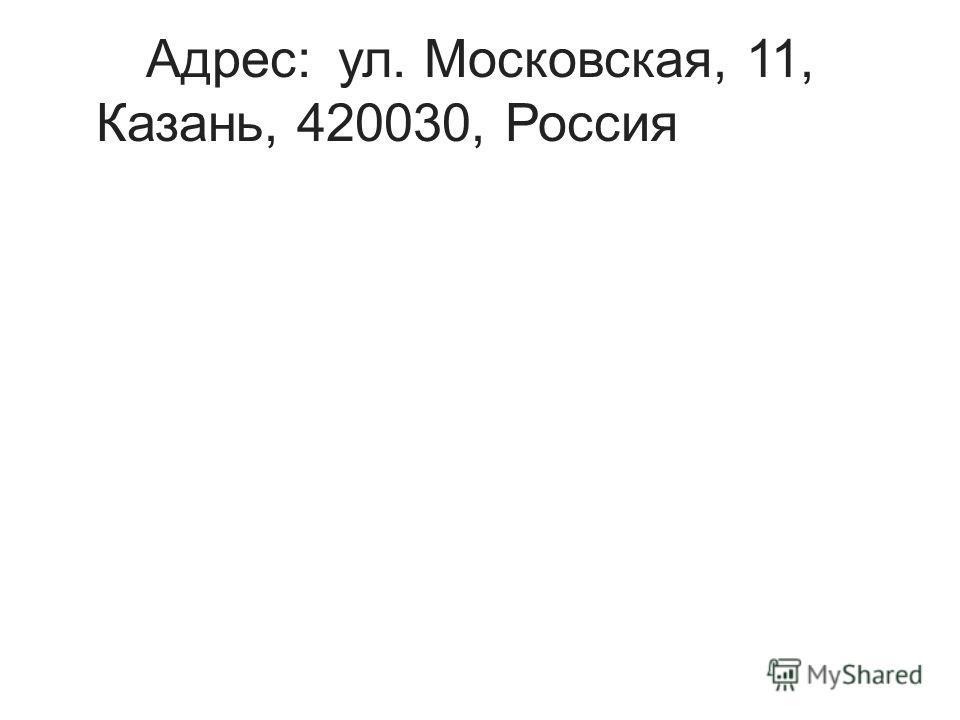 Адрес:ул. Московская, 11, Казань, 420030, Россия
