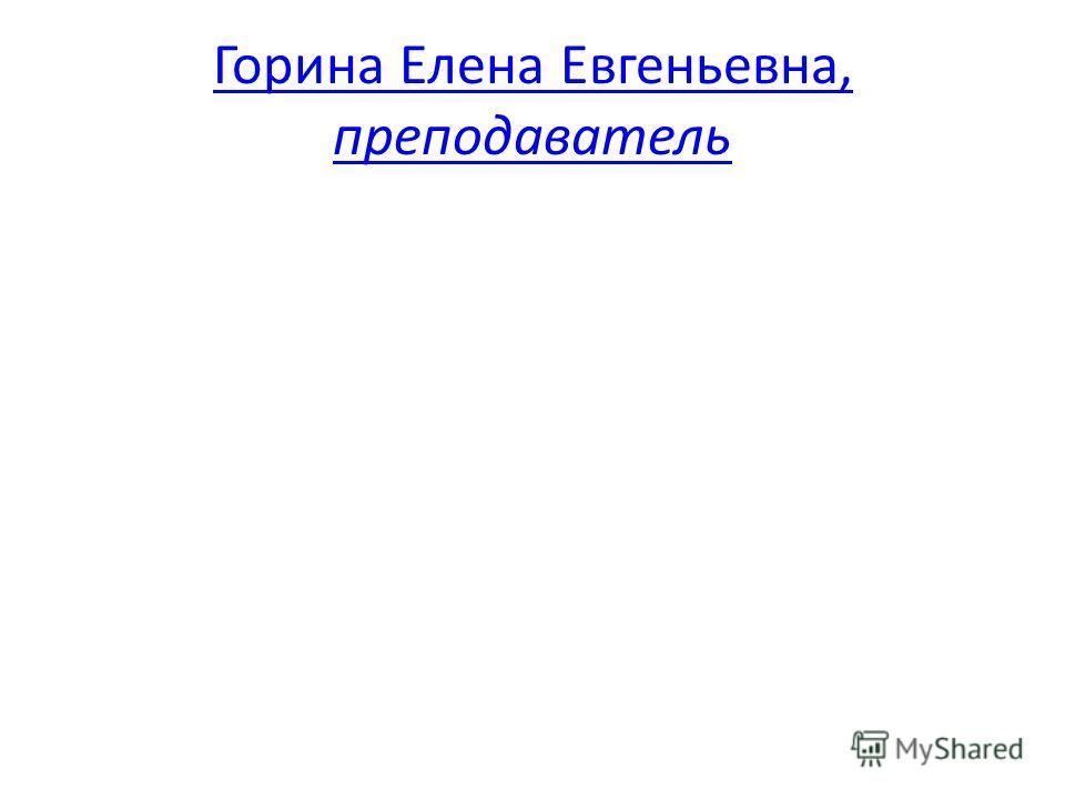 Горина Елена Евгеньевна, преподаватель