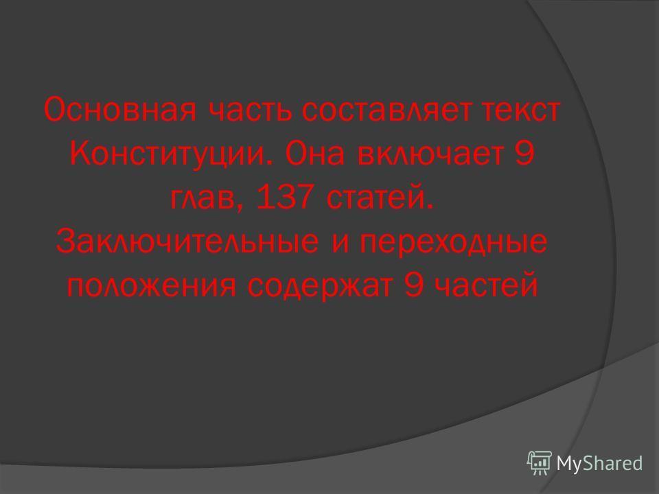 Структура Состоит из преамбулы, основной части (раздел I), заключительных и переходных положений (раздел II)