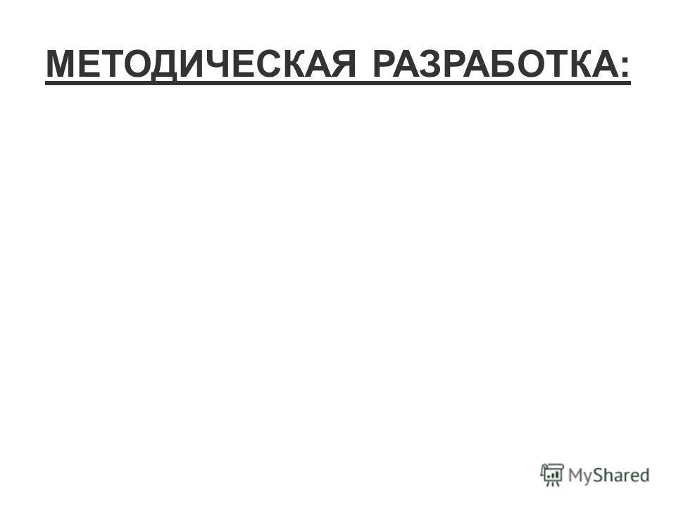 МЕТОДИЧЕСКАЯ РАЗРАБОТКА: