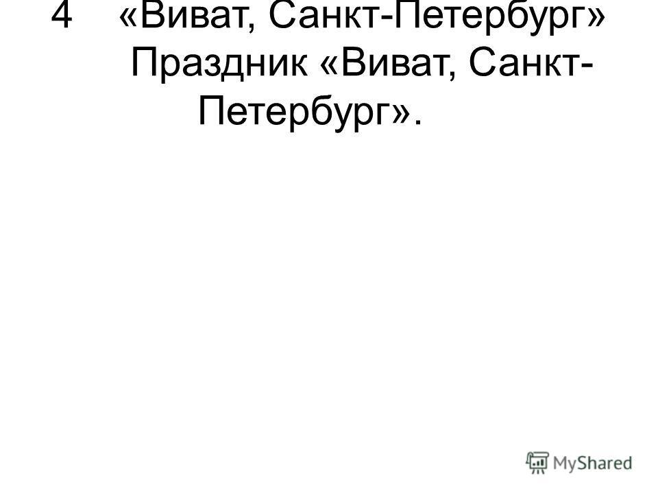 4«Виват, Санкт-Петербург» Праздник «Виват, Санкт- Петербург».