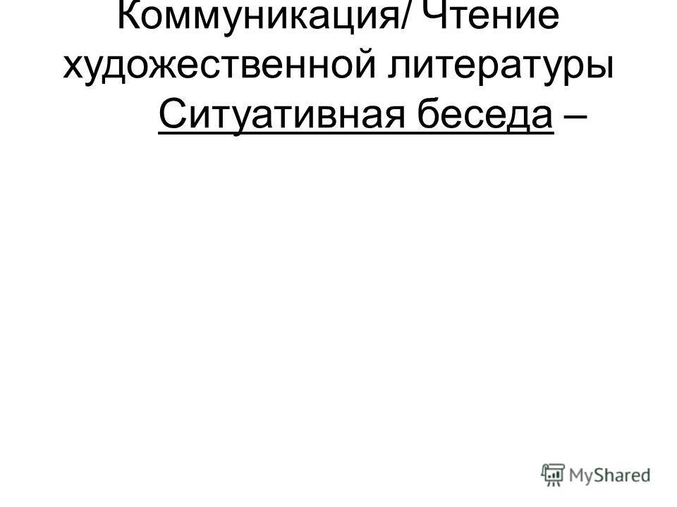 Коммуникация/ Чтение художественной литературы Ситуативная беседа –