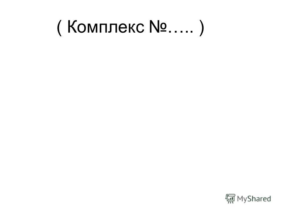 ( Комплекс ….. )