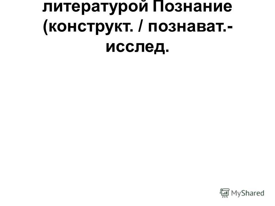 литературойПознание (конструкт. / познават.- исслед.