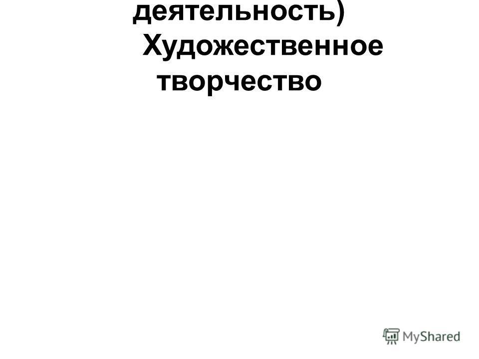 деятельность) Художественное творчество