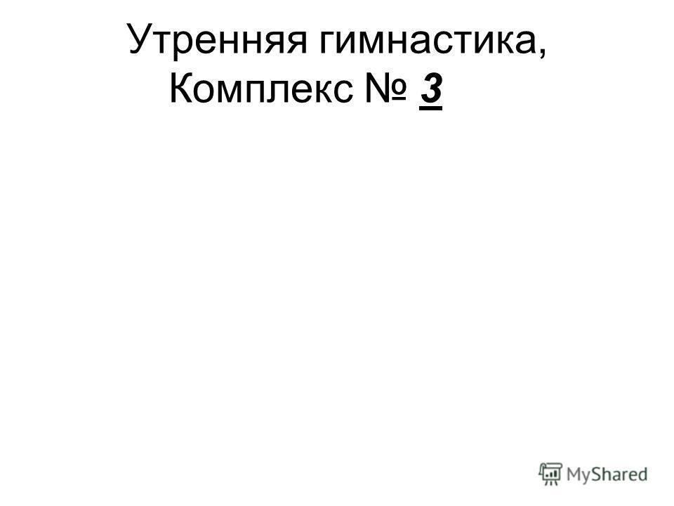 Утренняя гимнастика, Комплекс 3