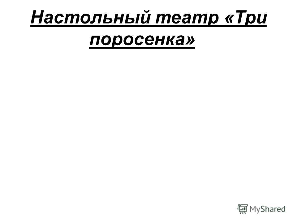 Настольный театр «Три поросенка»